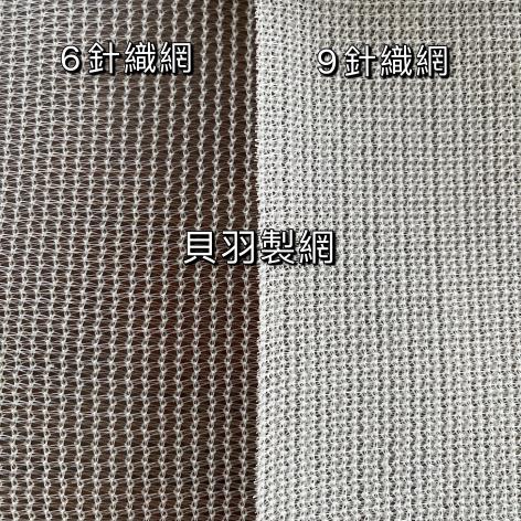 9針 針織白網 2